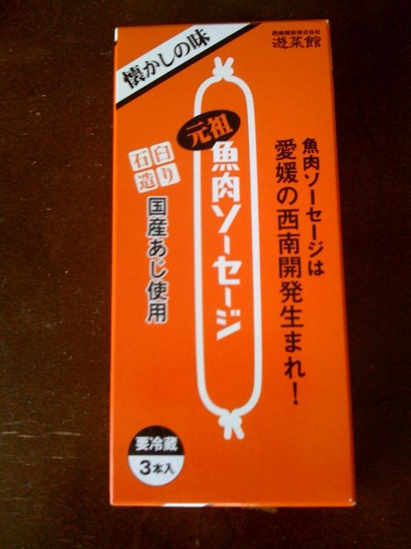 日本初の魚肉ソーセージ!
